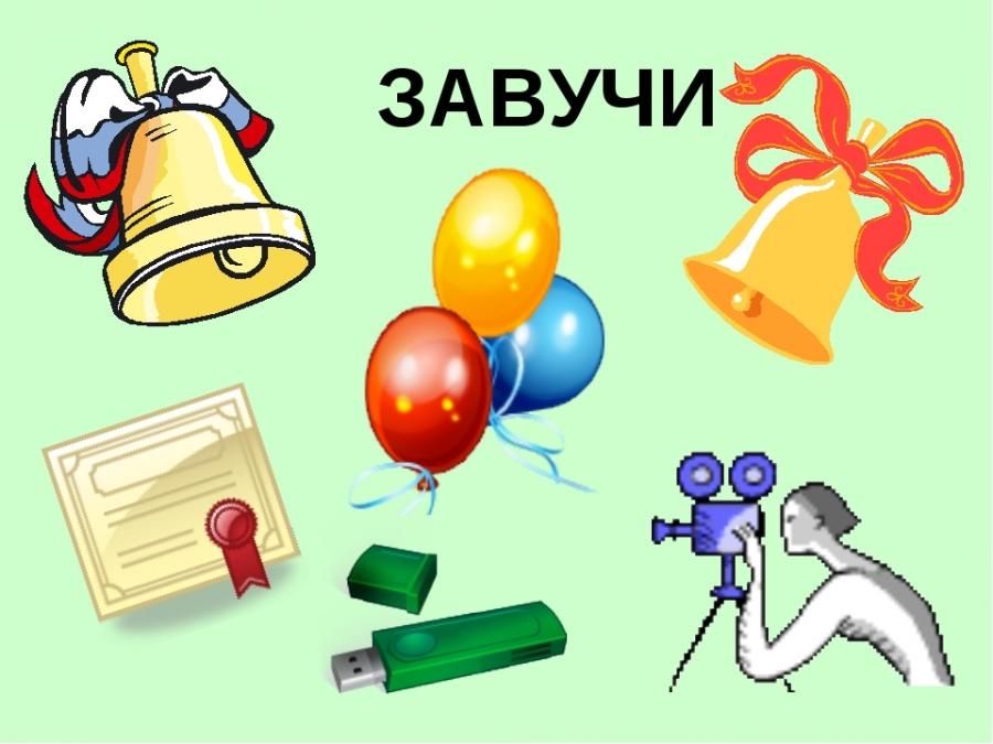 Поздравление с днем рождения для завуча